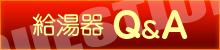 給湯器Q&A