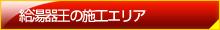 給湯器王の施工エリア
