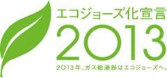 エコジョーズ化宣言2013