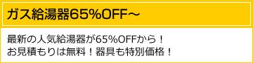 ガス給湯器65%OFF~